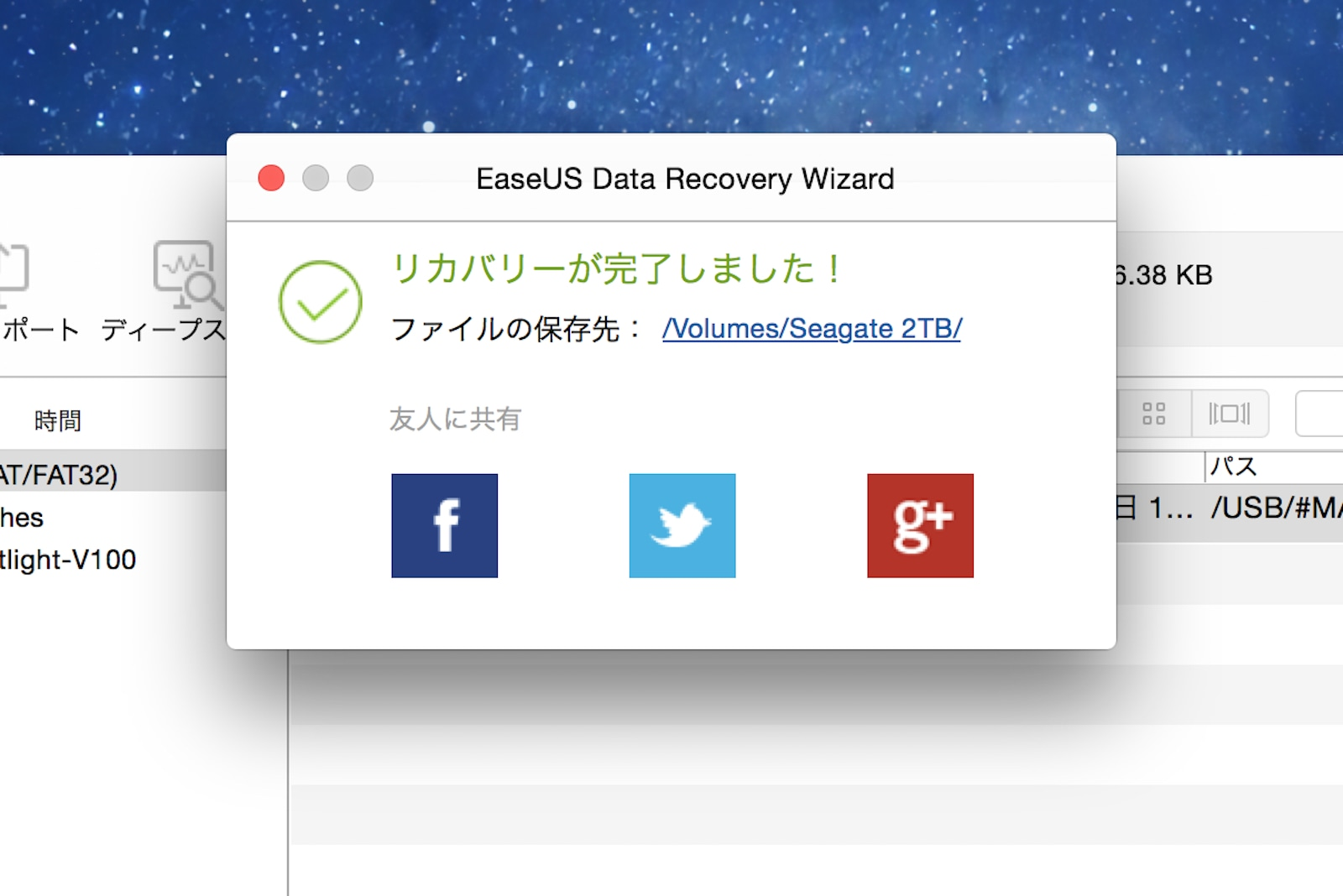 data-recovery-wizard-for-mac-recovery-done