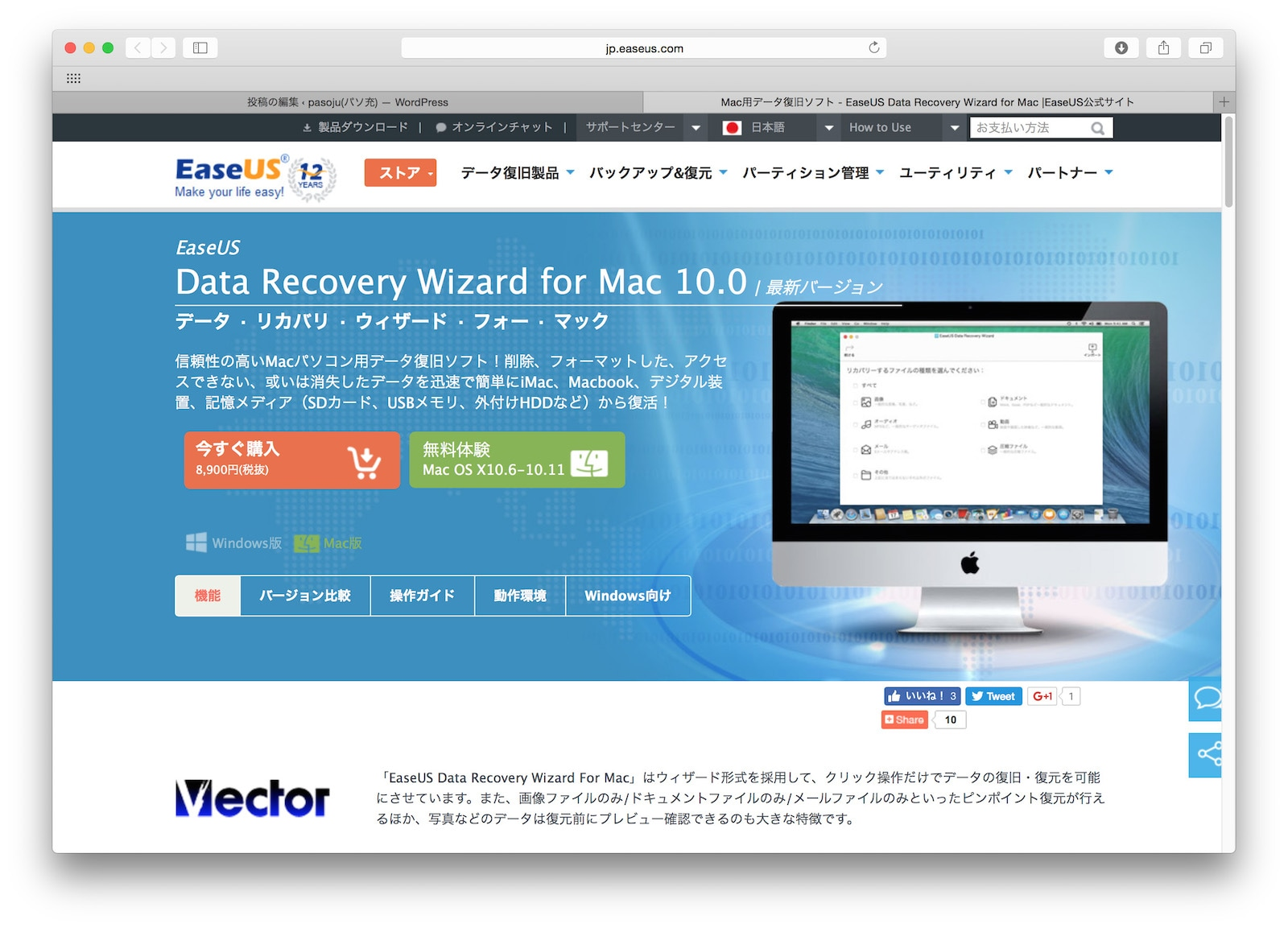 data-recovery-wizard-for-mac-website
