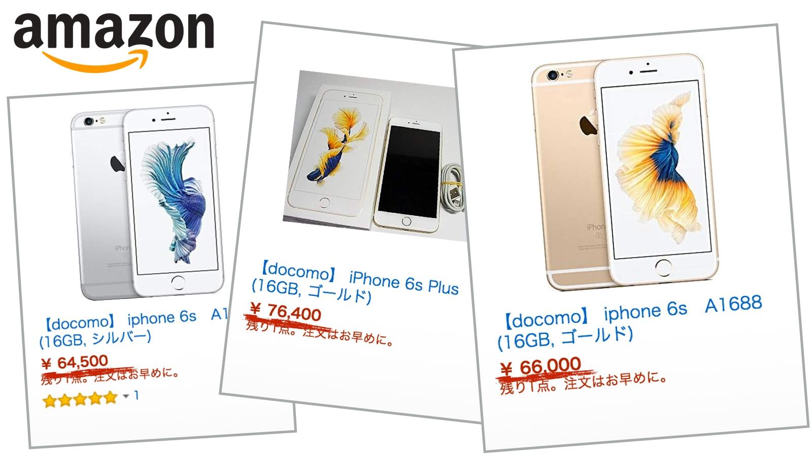 mvno-iphone5c-6s-amazon-price