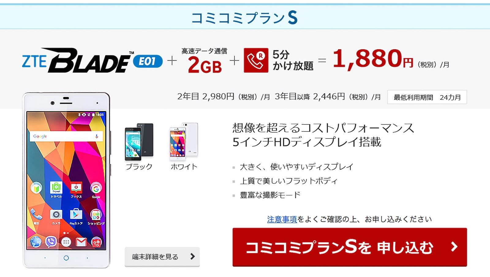 rakuten-mobile-device-plan-komikomi-s
