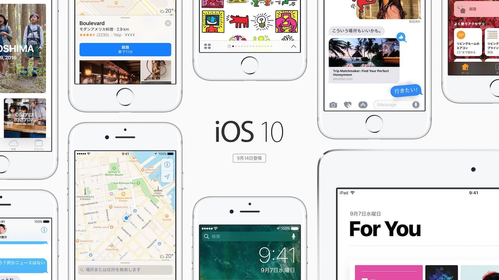 iOS10 リリース