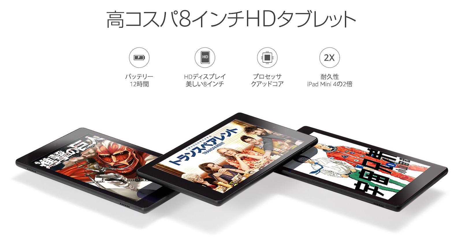 Fire HD 8 高コスパ8インチHDタブレット
