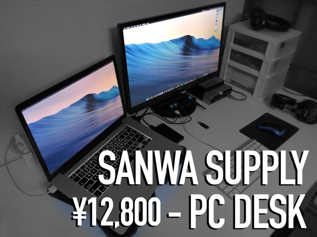 サンワサプライ パソコンデスク 100-DESK080W