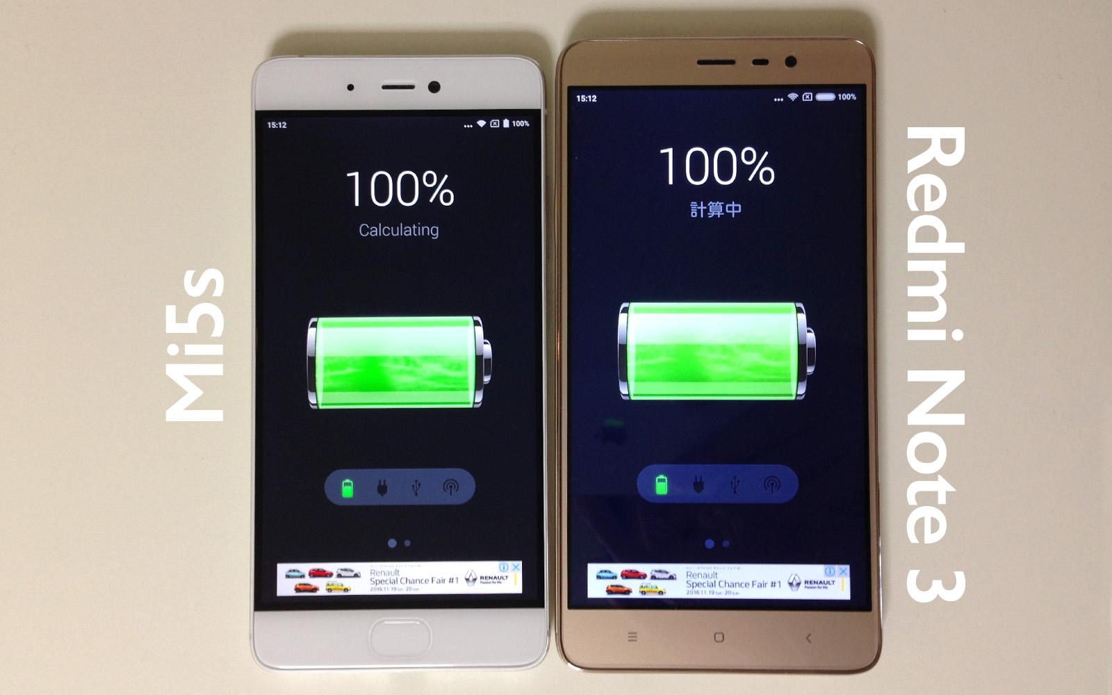 Xiaomi Mi5s バッテリー持ち 比較 100%