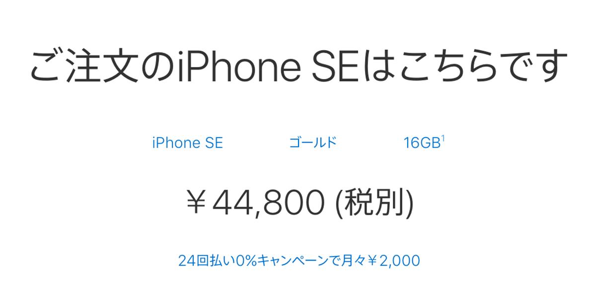 iPhone SE 価格
