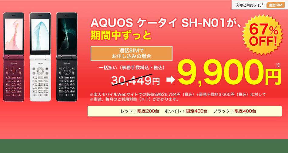 楽天スーパーSALE AQUOS ケータイ SH-N01