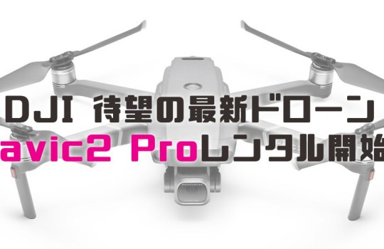 DJI最新ドローン Mavic 2 Pro レンタル開始♪折り畳み出来て超便利!