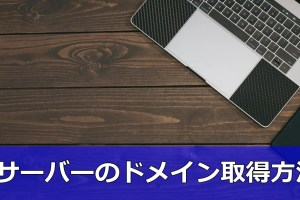 Xサーバーのドメイン取得方法