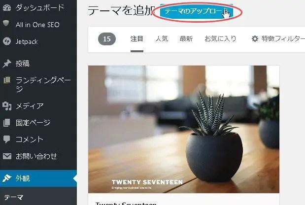 WordPress テンプレート アップロード