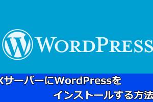 XサーバーにWordPressをインストールする方法