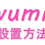 【WPプラグイン】wumii(ウーミー)サムネイル付き関連記事表示設置方法!