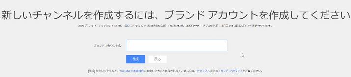 YouTubeチャンネル作成8