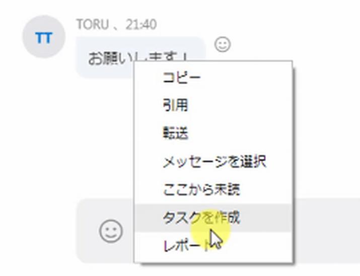 Skypeの使い方36