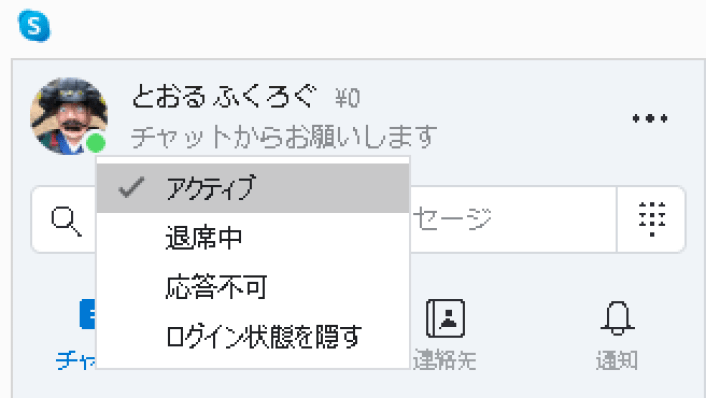 Skype状態変更1