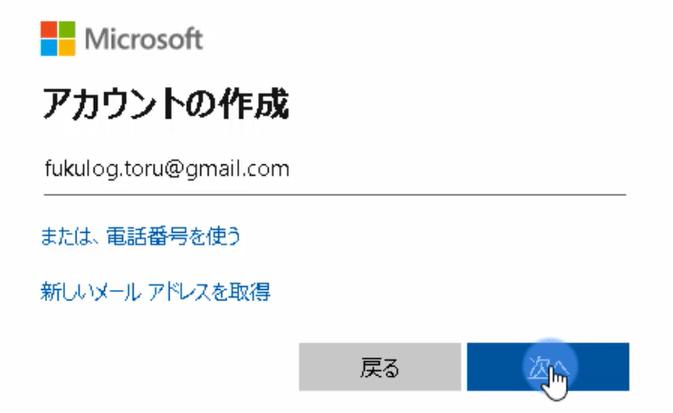 Skypeダウンロード5