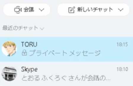 Skype使い方プライベートチャット