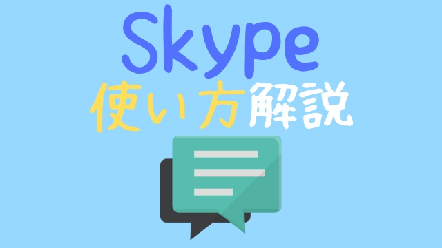 Skype設定&使い方