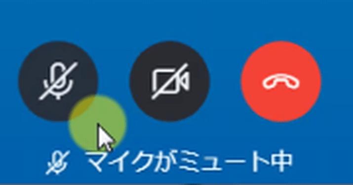 Skypeの使い方62