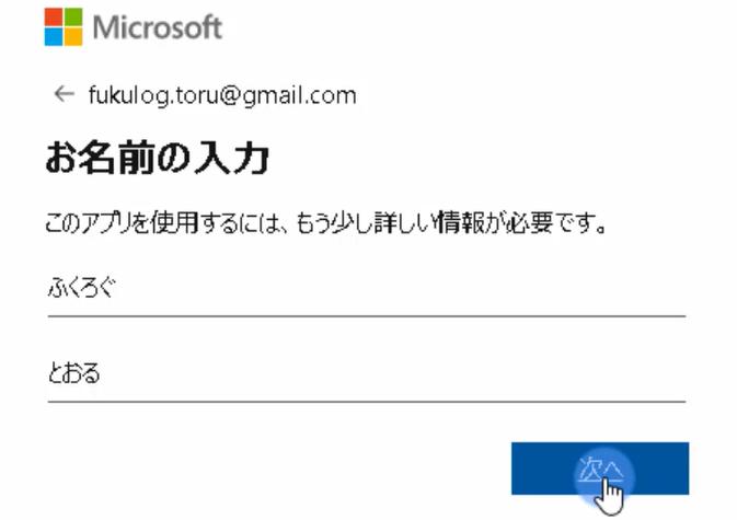 Skypeダウンロード7