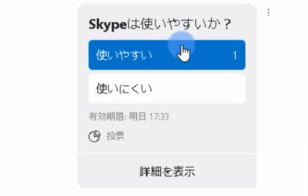 Skypeチャット使い方20