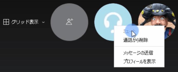 Skype通話使い方ユーザー追加4