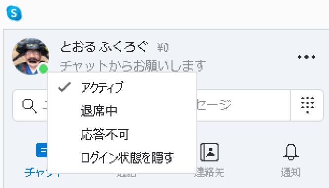 Skype状態変更