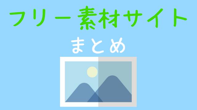 フリー素材サイトまとめ1