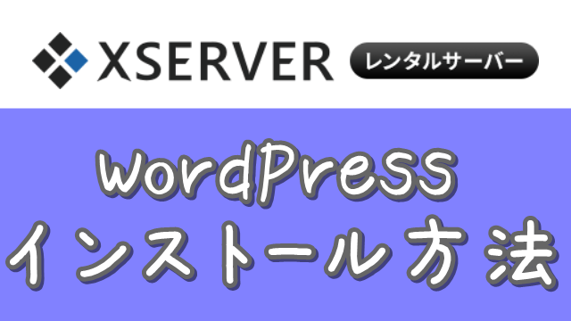 エックスサーバーのWordPressインストール方法