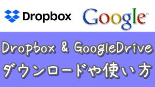DropboxとGoogleドライブ使い方