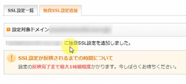 エックスサーバーでWordPressをSSL化6