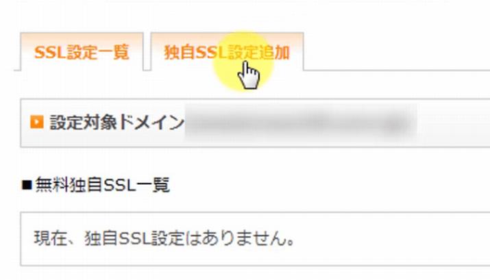 エックスサーバーでWordPressをSSL化4