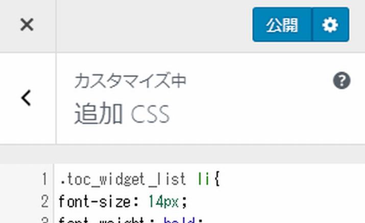 追加CSS公開