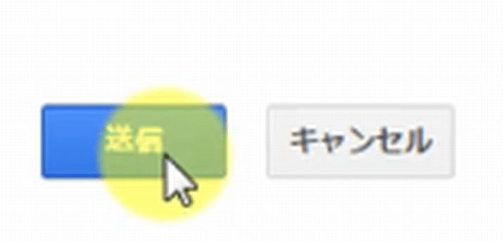 Fetch as Googleの使い方9