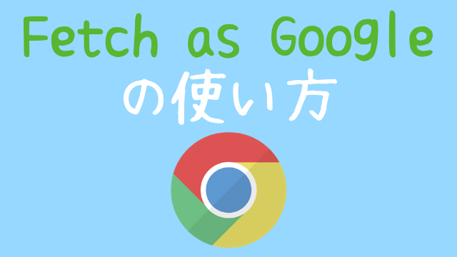 Fetch as Googleの使い方