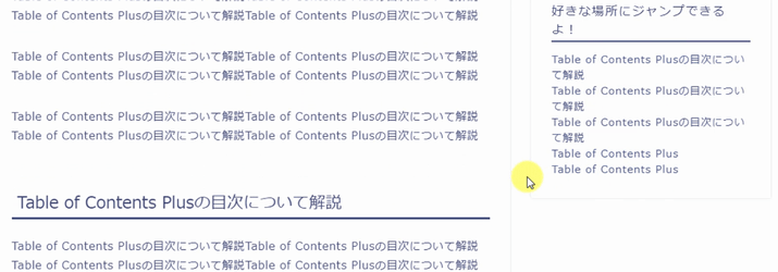 Table of Contents Plus目次サイドバー
