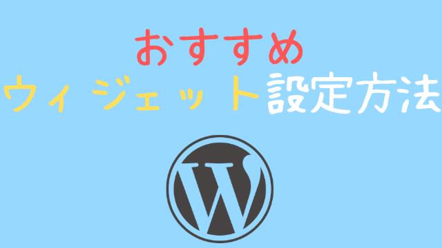 ブログおすすめウィジェットと設定方法