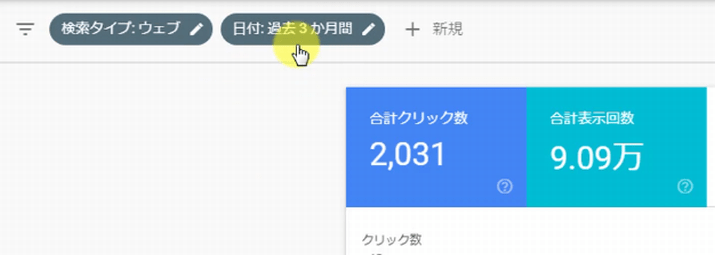 Search Console見方 検索パフォーマンス2