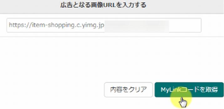 MyLink使い方6.1