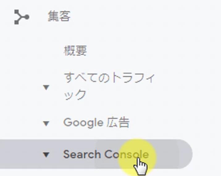 Google AnalyticsとSearch Console連携