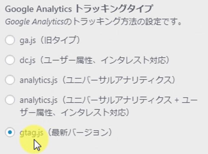 Google AnalyticsトラッキングID3