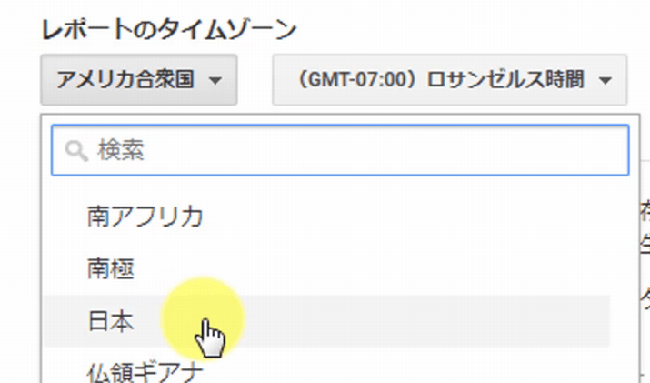 Google Analytics登録4