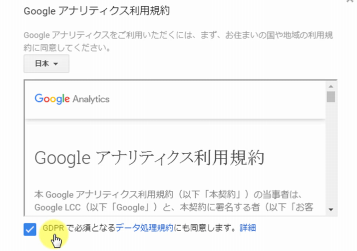 Google Analytics登録7