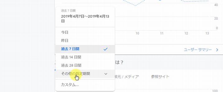 Google Analytics期間変更1
