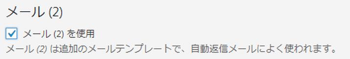 Contact Form7使い方4