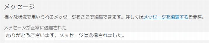 Contact Form7使い方9