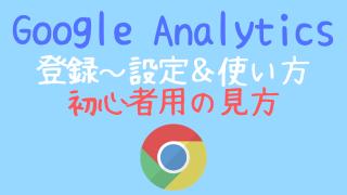 Google Analytics初心者用の見方や登録や設定や使い方