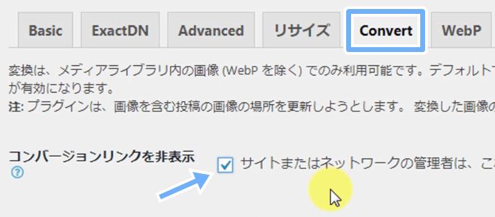 EWWW Image Optimizer設定2