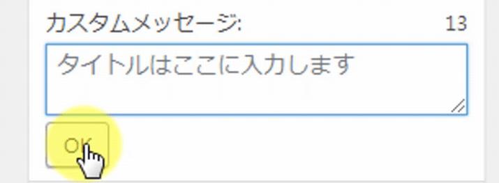 Jetpack共有カスタムメッセージ2