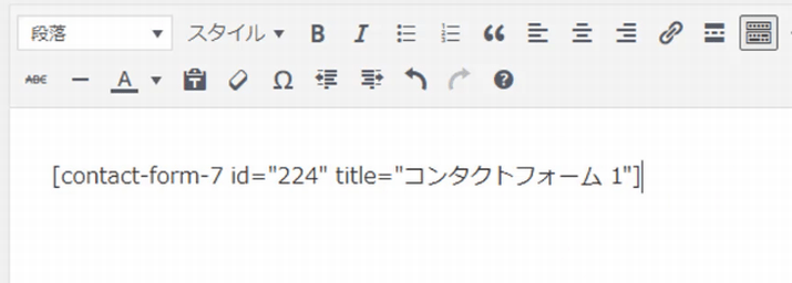 Contact Form7設定7