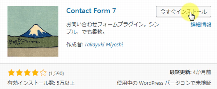 Contact Form7有効化2